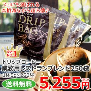 (1杯15円)ドリップコーヒー業務用レストランブレンド250...