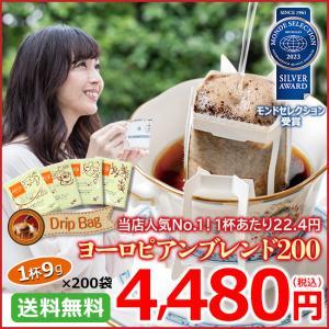 1杯あたり18円 ドリップコーヒー ヨーロピアンブレンド 2...