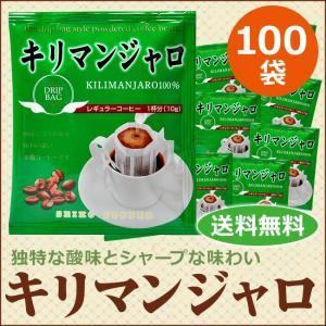 ドリップコーヒー キリマンジャロ100袋 (珈琲 コーヒー ...
