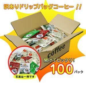 訳ありドリップコーヒー100杯 (珈琲 コーヒー ドリップバッグ)|cafe|02