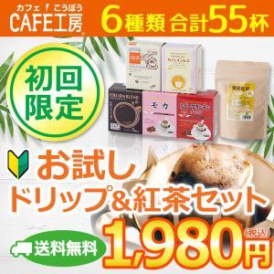 送料無料!67袋入り。ドリップコーヒーお試しセットです。ブラジル珈琲鑑定士監修の味わいが人気の銘柄全...