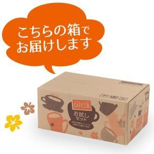 送料無料  初回限定 ドリップコーヒーお試しセット (珈琲 コーヒー)|cafe|12