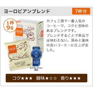 送料無料  初回限定 ドリップコーヒーお試しセット (珈琲 コーヒー)|cafe|05