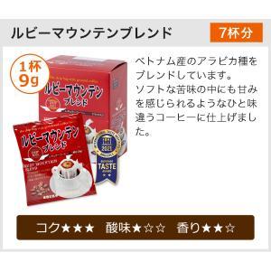 送料無料  初回限定 ドリップコーヒーお試しセット (珈琲 コーヒー)|cafe|06