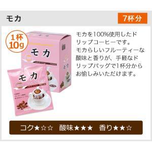 送料無料  初回限定 ドリップコーヒーお試しセット (珈琲 コーヒー)|cafe|07