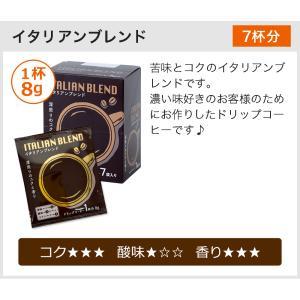 送料無料  初回限定 ドリップコーヒーお試しセット (珈琲 コーヒー)|cafe|08