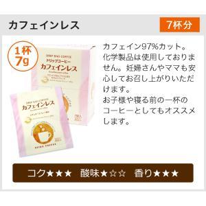 送料無料  初回限定 ドリップコーヒーお試しセット (珈琲 コーヒー)|cafe|09