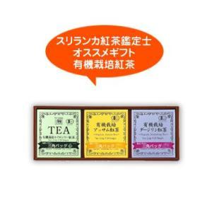 オーガニック紅茶ギフト60杯 KT-20