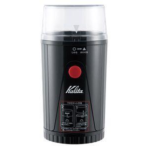 カリタ イージーカットミルEG-45