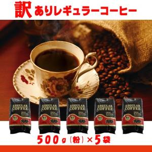 珈琲原価高騰の中!1kgあたり700円の訳あり!お値打ち価格のレギュラーコーヒーです!!人気です。