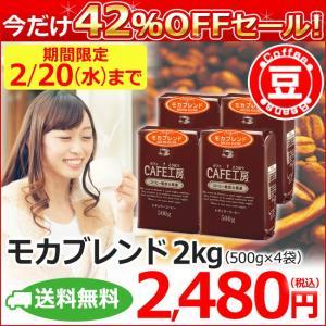 (送料無料)レギュラーコーヒー モカブレンド500g×4個(豆)(コーヒー 珈琲)