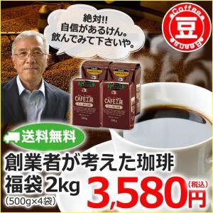 (豆)レギュラーコーヒー 創業者が考えた珈琲2kg (珈琲 コーヒー)