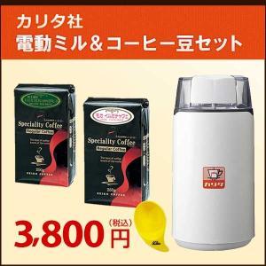 kalitaカリタ & カフェ工房 電動ミル&モカブラジル豆セット