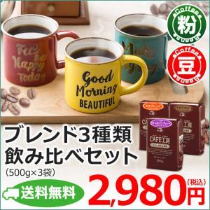 レギュラーコーヒー飲み比べセット 1.5kg! 1杯あたり18円、3種類のブレンドが約150杯分はい...