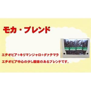 モカ・ブレンド (100g) 自家焙煎 コーヒー 珈琲 コーヒー豆 スペシャリティ 香り おいしい ...