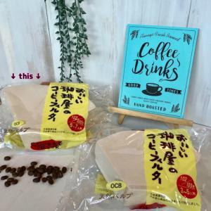 三洋産業:おいしい珈琲屋のフィルター(5〜7人用) 100枚入・OCB-103|cafecom6100