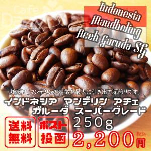スーパーグレードとはマンデリンの中でも高規格のランクになります。 苦味が強いコーヒーが好みの方にオス...