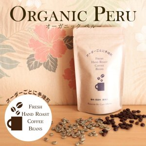 コーヒー粉 オーガニックペルー 浅煎り 粗挽き100g cafeokona