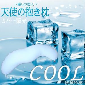 天使の抱き枕・COOLのカバー販売です。  素材の特長は、高吸放湿ナイロンに特殊粒子を加え、 防透性...