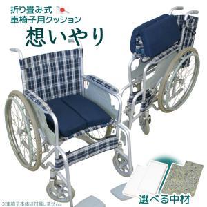 """車椅子 クッション """" 想いやり """"  【 低反発 介護シート 車いす 車イス シートクッション 介護用品 おすすめ  】"""
