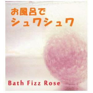 完売 泡の出る入浴剤 バスフィズ マーブル ローズ|cafura
