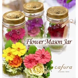 プリザーブドフラワー Flower Mason Jar フラワーメイソンジャー|cafura