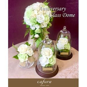 プリザーブドフラワー 両親贈呈品 プレゼント 御祝 アニバーサリーガラスドーム|cafura