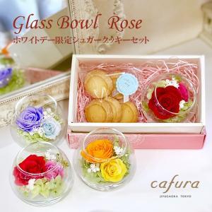 プリザーブドフラワー ギフト スイーツセット プレゼント おしゃれ 可愛い 誕生日 プチギフト ガラスボウル 送別 かわいい バラ 誕生日 お祝い|cafura