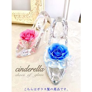 【シンデレラのガラスの靴】ガラス製品 プリザーブドフラワー クリスタルのような輝きのプリンセスギフト|cafura