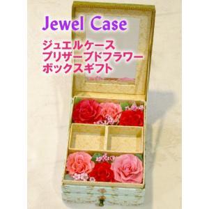 プリザーブドフラワー ジュエルボックス 箱敷詰めアレンジ|cafura