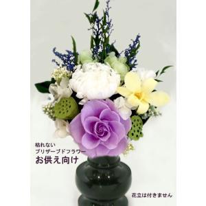 枯れない 和風プリザーブドフラワー お盆 お彼岸 お供え向け 花立に挿す 仏花 スタンダード|cafura