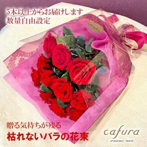 プリザーブドフラワーの花束 数量自由設定 5本以上からお届け お祝い 誕生日|cafura