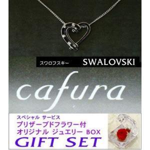 スワロフスキー オープンダブルハートネックレス パリスビジュー 花付きギフトBOXセット|cafura