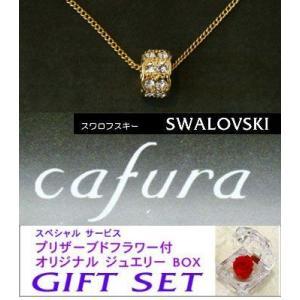 スワロフスキー リングネックレス ゴールド パリスビジュー 花付きBOXセット|cafura