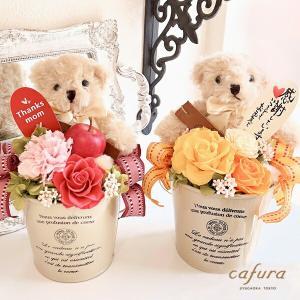 プリザーブドフラワー プレゼント ぬいぐるみ 誕生日 可愛い テディベアポット|cafura
