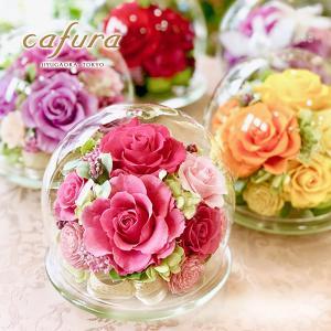 お中元にも! 誕生日 お祝い プリザーブドフラワー ラウンドガラスドーム|cafura