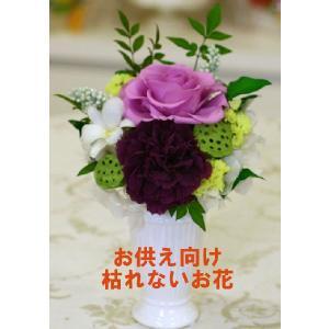 枯れない 和風プリザーブドフラワー お供え お盆 お彼岸 仏花 サイレントポット 紫|cafura