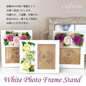 プリザーブドフラワー ホワイトフォトフレームスタンド 送料無料|cafura