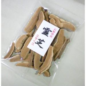 国産霊芝 長野県産マンネン茸 使いやすいスライス 120g×2 1割引済|cagami