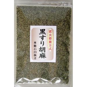 香味焙煎 本格石臼挽き 黒スリごま200g|cagami
