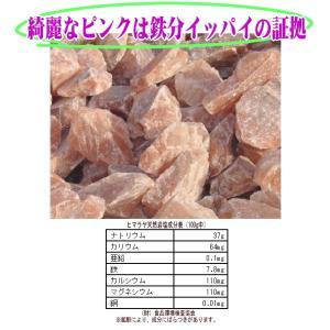 天然紅色岩塩【ヒマラヤピンク】 (ヒマラヤ岩塩粉末タイプ500g入り)|cagami|03