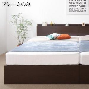 壁付けできる国産連結収納ベッド Tenerezza テネレッツァ ベッドフレームのみ Bタイプ シン...