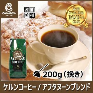 コーヒー豆 粉 アフタヌーンブレンド 200g(挽き) 自家焙煎 珈琲 珈琲豆 商品番号11290|cairncoffee