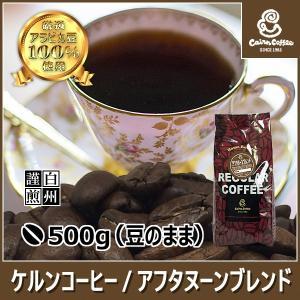 コーヒー豆 アフタヌーンブレンド 500g(豆のまま) 自家焙煎 珈琲 珈琲豆 商品番号11260|cairncoffee