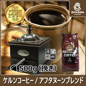 コーヒー豆 粉 アフタヌーンブレンド 500g(挽き) 自家焙煎 珈琲 珈琲豆 商品番号11270|cairncoffee