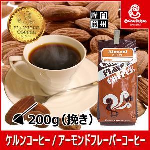 コーヒー豆 粉 アーモンドフレーバーコーヒー 200g(挽き) 自家焙煎 珈琲 珈琲豆 商品番号42130|cairncoffee