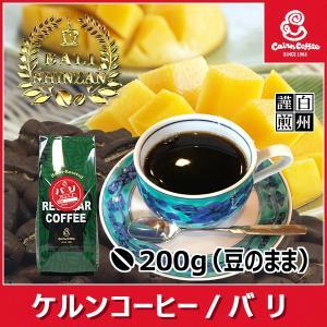 コーヒー豆 バリ 200g(豆のまま)神山 自家焙煎 珈琲 珈琲豆 商品番号16980|cairncoffee