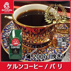 コーヒー豆 粉 バリ 200g(挽き)神山 自家焙煎 珈琲 珈琲豆 商品番号16990|cairncoffee