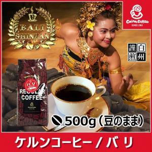 コーヒー豆 バリ 500g(豆のまま) 神山 自家焙煎 珈琲 珈琲豆 商品番号16960|cairncoffee