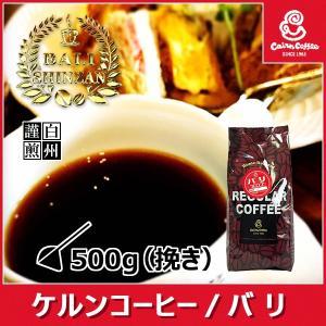 コーヒー豆 粉 バリ 500g(挽き) 神山 自家焙煎 珈琲 珈琲豆 商品番号16970|cairncoffee